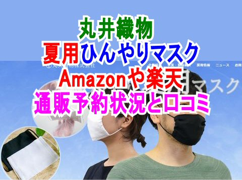 丸井織物夏用ひんやりマスクAmazonや楽天通販予約状況と口コミ