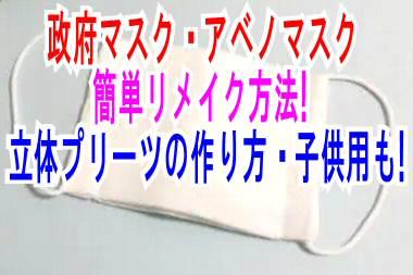 政府アベノマスク簡単リメイク方法!立体プリーツの作り方/子供用も!