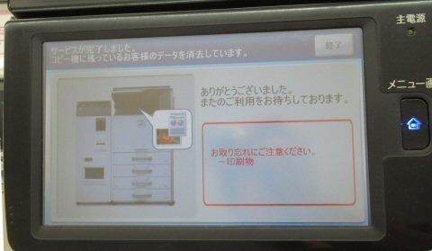 ローソンマスク無料型紙コピー機での印刷方法・やり方16