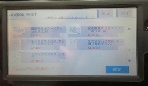 ローソンマスク無料型紙コピー機での印刷方法・やり方5