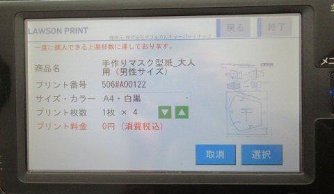 ローソンマスク無料型紙コピー機での印刷方法・やり方6