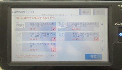 ローソンマスク無料型紙コピー機での印刷方法・やり方7