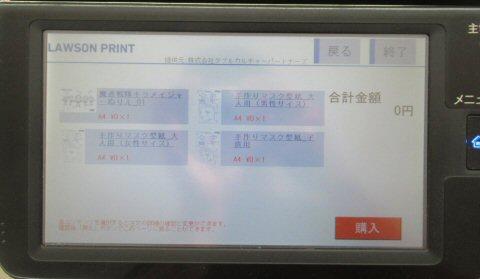 ローソンマスク無料型紙コピー機での印刷方法・やり方8