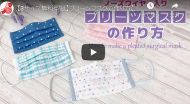 ユザワヤ【立体マスク・プリーツマスクの作り方】