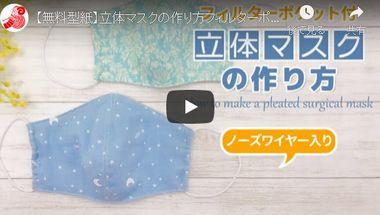 ユザワヤ【立体マスク・プリーツマスクの作り方】2