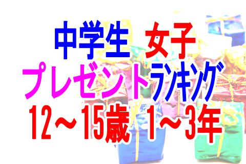 【女子中学生】誕生日・クリスマスプレゼントランキング