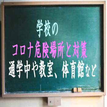学校のコロナ感染危険場所!通学中/教室/トイレ/給食/手洗い場等