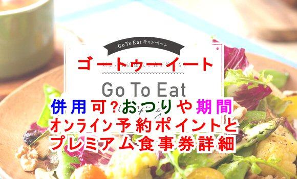 GoToEatキャンペーンプレミアム付食事券とオンライン予約ポイント詳細!併用できる?お釣は出る?