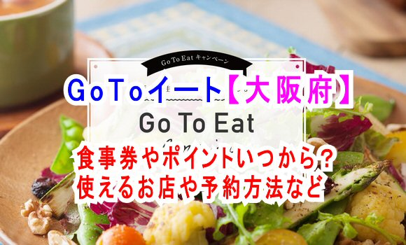 GoToイート大阪府いつから?対象店舗や食事券やポイント予約方法
