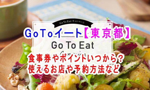 GoToイート東京都いつから?対象店舗や食事券やポイント予約方法