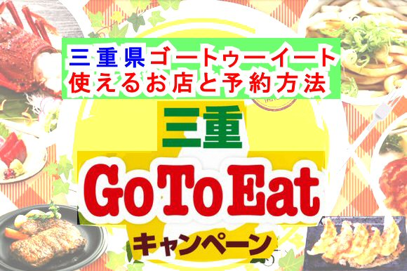 GoToイート三重県の利用可能な加盟店舗と予約方法!食事券/ポイント