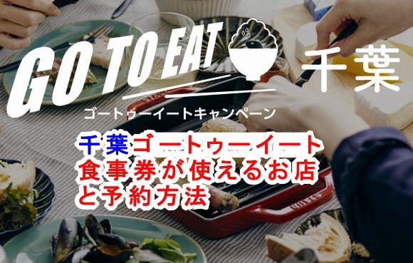 GoToイート【千葉県】加盟店舗と予約方法!食事券/ポイント注意点