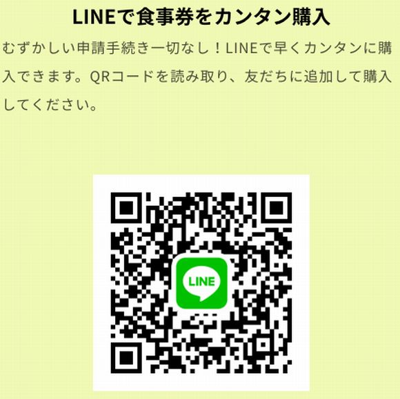 GoToイート千葉県プレミアム食事券のLINEでの購入方法・QRコード