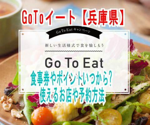 GoToイート兵庫県いつから?対象店舗や食事券やポイント予約方法