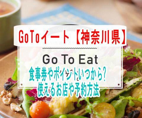 GoToイート神奈川県いつから?対象店舗や食事券やポイント予約方法