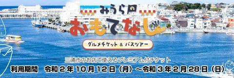 【神奈川・三浦市】みうらグルメチケット