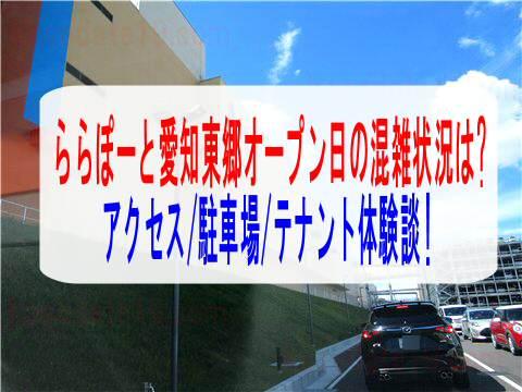 ららぽーと愛知東郷オープン日の混雑状況は?アクセス/駐車場/テナント体験談!