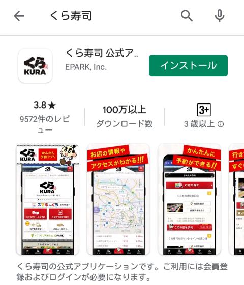 くら寿司GoToイートポイント予約のやり方~くら寿司公式アプリをインストール