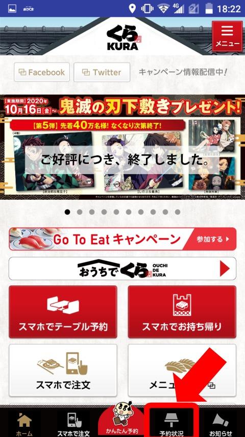 くら寿司GoToイートポイント予約のやり方~予約の確認は、アプリトップページの下にあるメニューの「予約状況」から