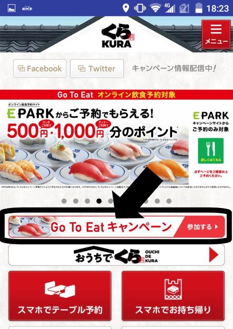 くら寿司GoToイートポイント予約のやり方~GoToEatキャンペーンの部分を押す