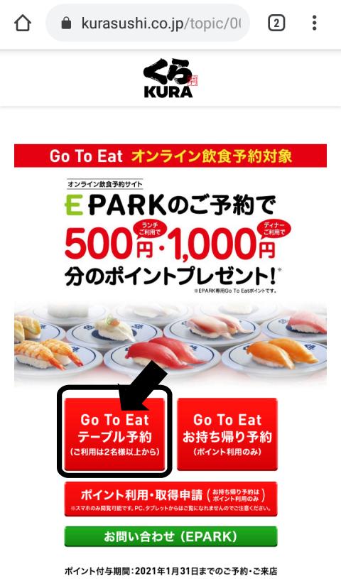 くら寿司GoToイートポイント予約のやり方~「GoToEatテーブル予約」の部分を押す
