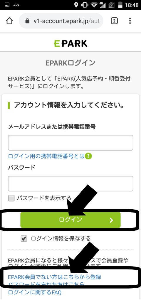 くら寿司GoToイートポイント予約のやり方~EPARKにログインしていない場合・ログインまたは新規登録