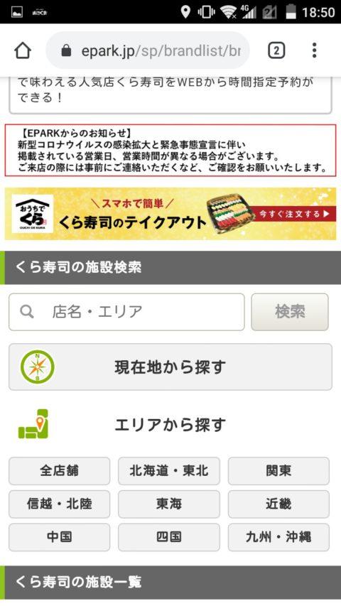 くら寿司GoToイートポイント予約のやり方~予約・来店したい店舗を探します