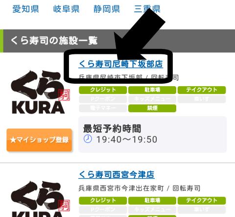くら寿司GoToイートポイント予約のやり方~予約・来店したい店名を押します