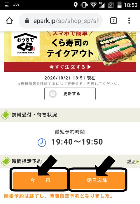 くら寿司GoToイートポイント予約のやり方~今日または、明日以降を押します