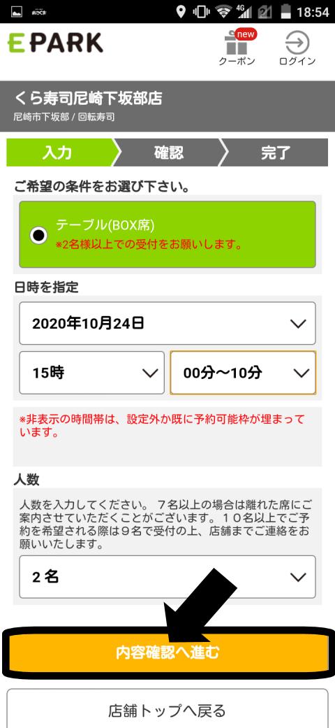 くら寿司GoToイートポイント予約のやり方~席の種類、日時、人数を入力し内容確認へ進むを押します