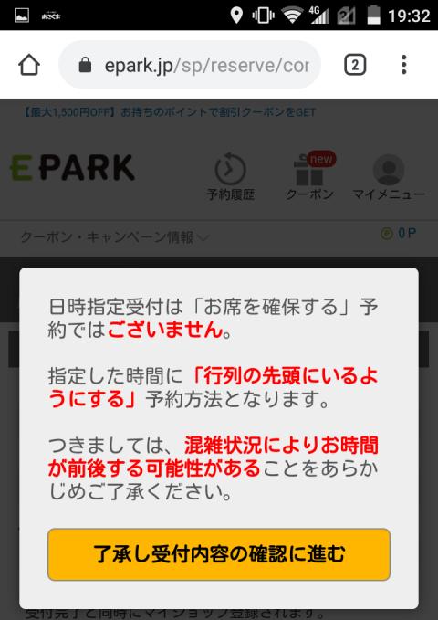 くら寿司GoToイートポイント予約のやり方~注意書きが出る場合があります。