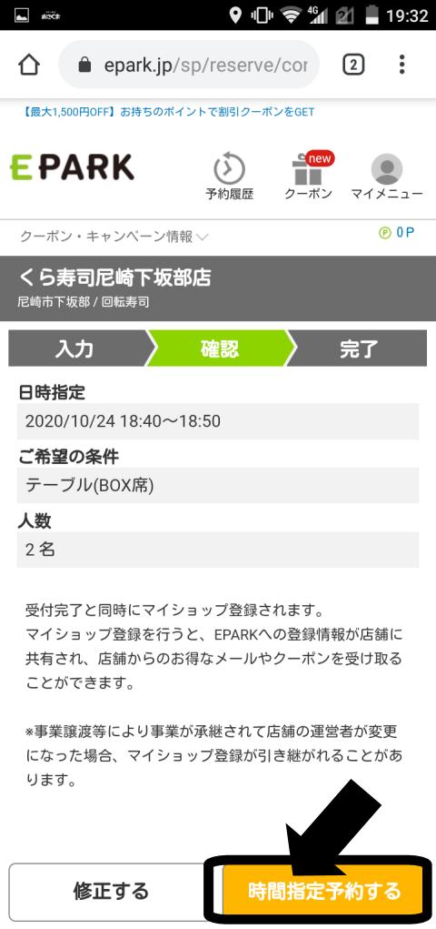 くら寿司GoToイートポイント予約のやり方~予約内容を確認し、時間指定予約するを押します