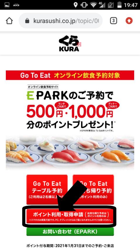 くら寿司GoToEat(ゴートゥーイート)ポイントの申請方法~ポイント利用・取得申請を押す