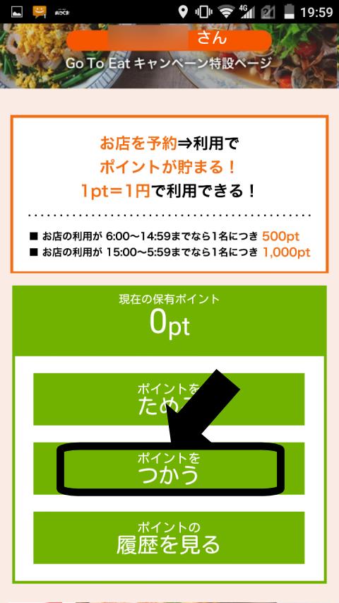 くら寿司GoToEat(ゴートゥーイート)ポイントの申請方法~「ポイントを使う」の部分を押す