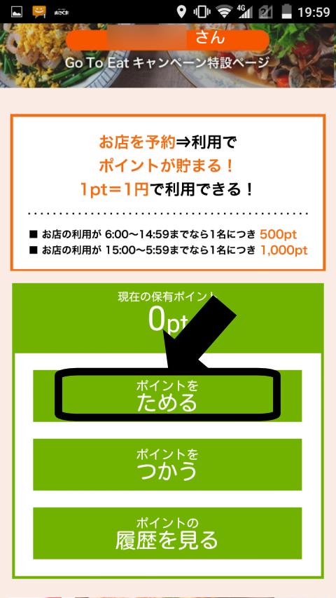 くら寿司GoToEat(ゴートゥーイート)ポイントの申請方法~ポイントをためるを押す