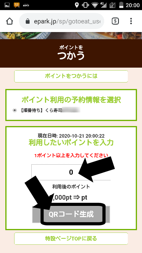 くら寿司GoToEat(ゴートゥーイート)ポイントアプリでの使い方(やり方)と支払い方法~使いたいポイント数を入力して「QRコード生成」を押す