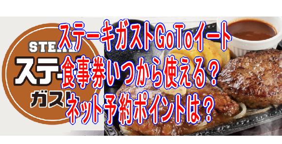 ステーキガストGoToEat食事券いつから使える?ネット予約でポイント付く?ゴートゥーイート詳細