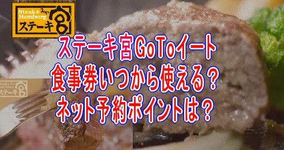 ステーキ宮GoToEat食事券いつから使える?ネット予約でポイント付く?ゴートゥーイート詳細