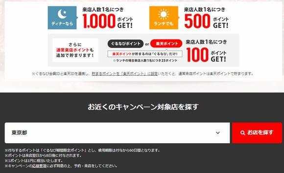 ぐるなびの場合は、GoToEatの解説ページにある、「お近くのキャンペーン対象店を探す」などと書いてある部分から都道府県名を選び探す