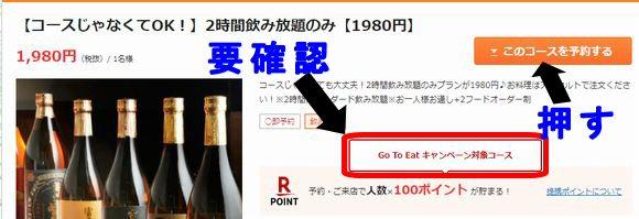 GoToEatポイントキャンペーンのオンライン飲食予約方法の流れ~詳細を確認し、【このコースを予約する】ボタンを押します