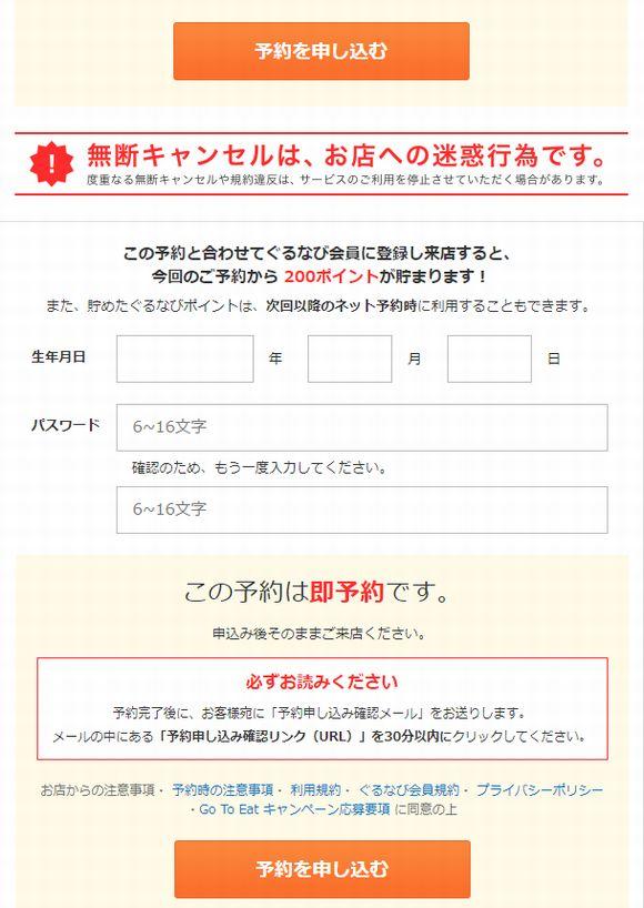 GoToEatポイントキャンペーンのオンライン飲食予約方法の流れ