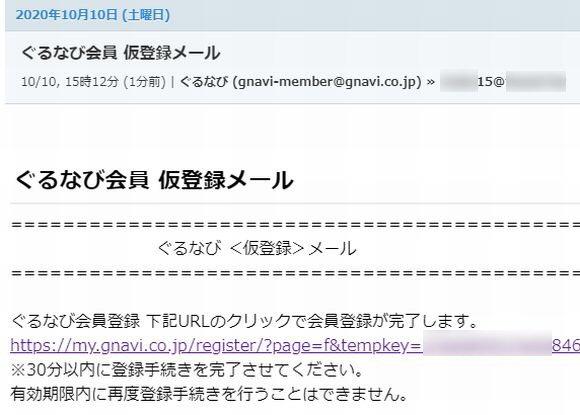 GoToEatポイントキャンペーンのオンライン飲食予約~ぐるなび会員の仮登録メール