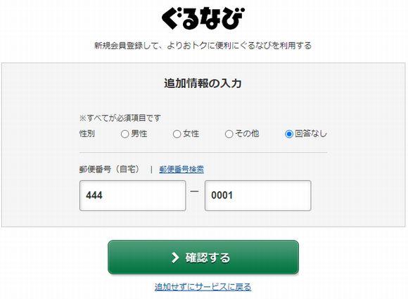 GoToEatポイントキャンペーンのオンライン飲食予約~ぐるなび会員仮登録の画面