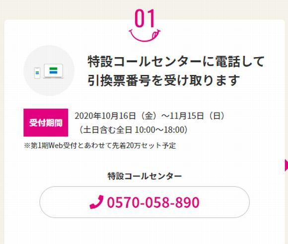 【愛知県】のGoToイートプレミアム付き食事券の愛知県特設コールセンターの電話番号