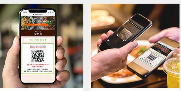 くら寿司GoToEat(ゴートゥーイート)ポイントアプリでの使い方(やり方)と支払い方法~会計時に「QRコード」を提示して、値引きを受けます
