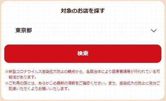 ホットペッパーグルメ(GoToEatの紹介ページ)の【対象のお店を探す】から行きたい都道府県を選ぶと便利