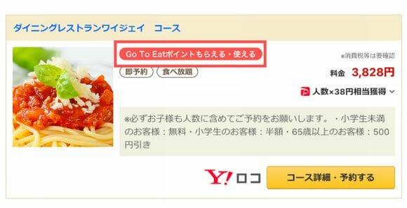 【Go To Eatポイントもらえる・使える】と書いてあるお店が対象