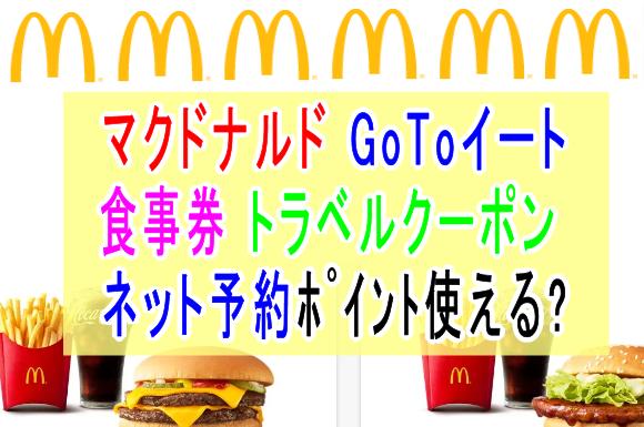 マクドナルドgotoイート食事券やオンライン予約gotoトラベルクーポン使える?
