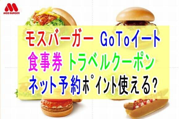 【モスバーガー】gotoイートネット予約や食事券、gotoトラベルクーポン使える?