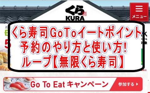 【無限くら寿司】GoToイートポイント予約のやり方と使い方!アプリでループ